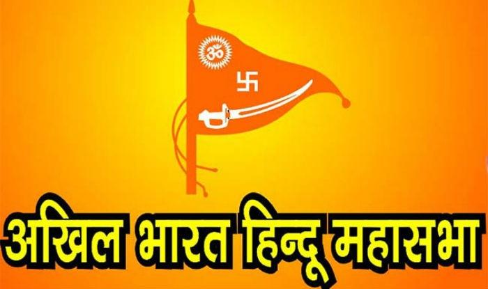 Image result for hindu mahasabha