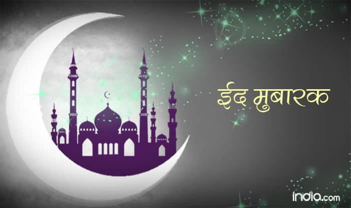 Eid-ul-Fitr 2018 Hindi Urdu Shayari: Best Eid Mubarak Shayari in Hindi-Urdu to wish Eid Mubarak!