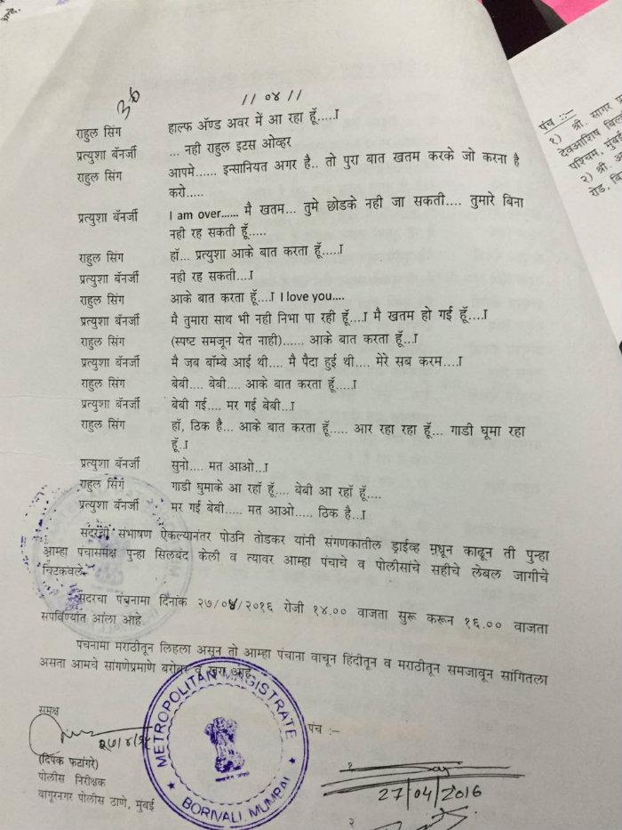 Pratyusha transcript 3