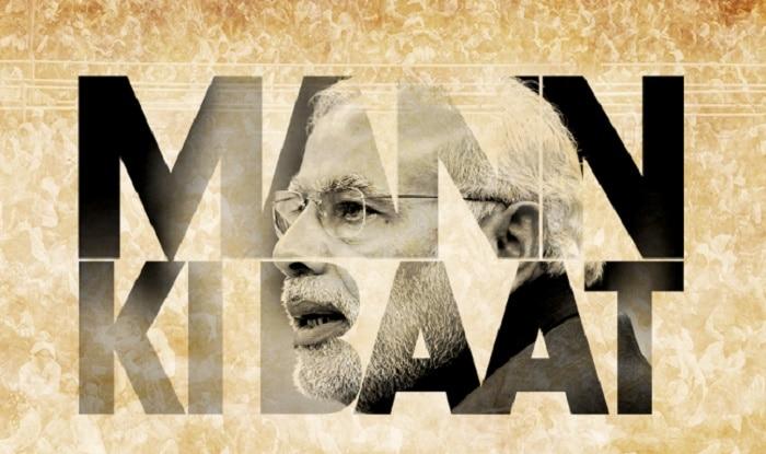 Mann Ki Baat: Prime Minister Narendra Modi's First Radio Address After Pulwama Attack Today