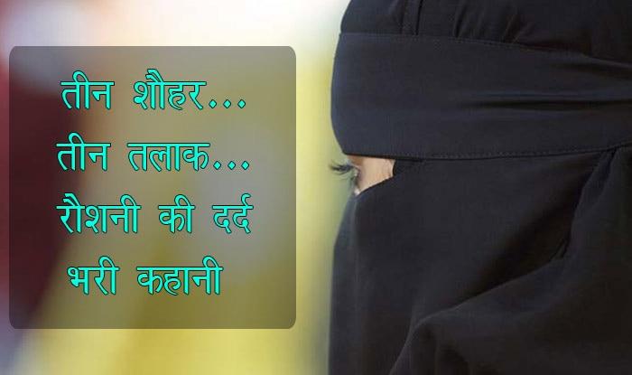 indian muslim women victim story on tripple talaq | विशेष: तीन शौहर… तीन तलाक… रौशनी की दर्द भरी कहानी
