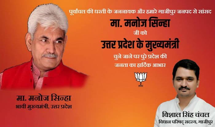 BJP MLC posts image on Facebook congratulating Manoj Sinha