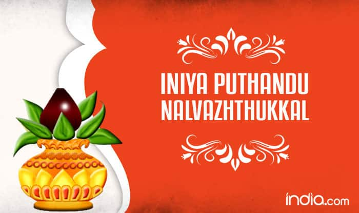 Puthandu 2017 Wishes in Tamil: Best Quotes, SMS, WhatsApp GIF image Messages to send Happy Tamil New Year greetings!