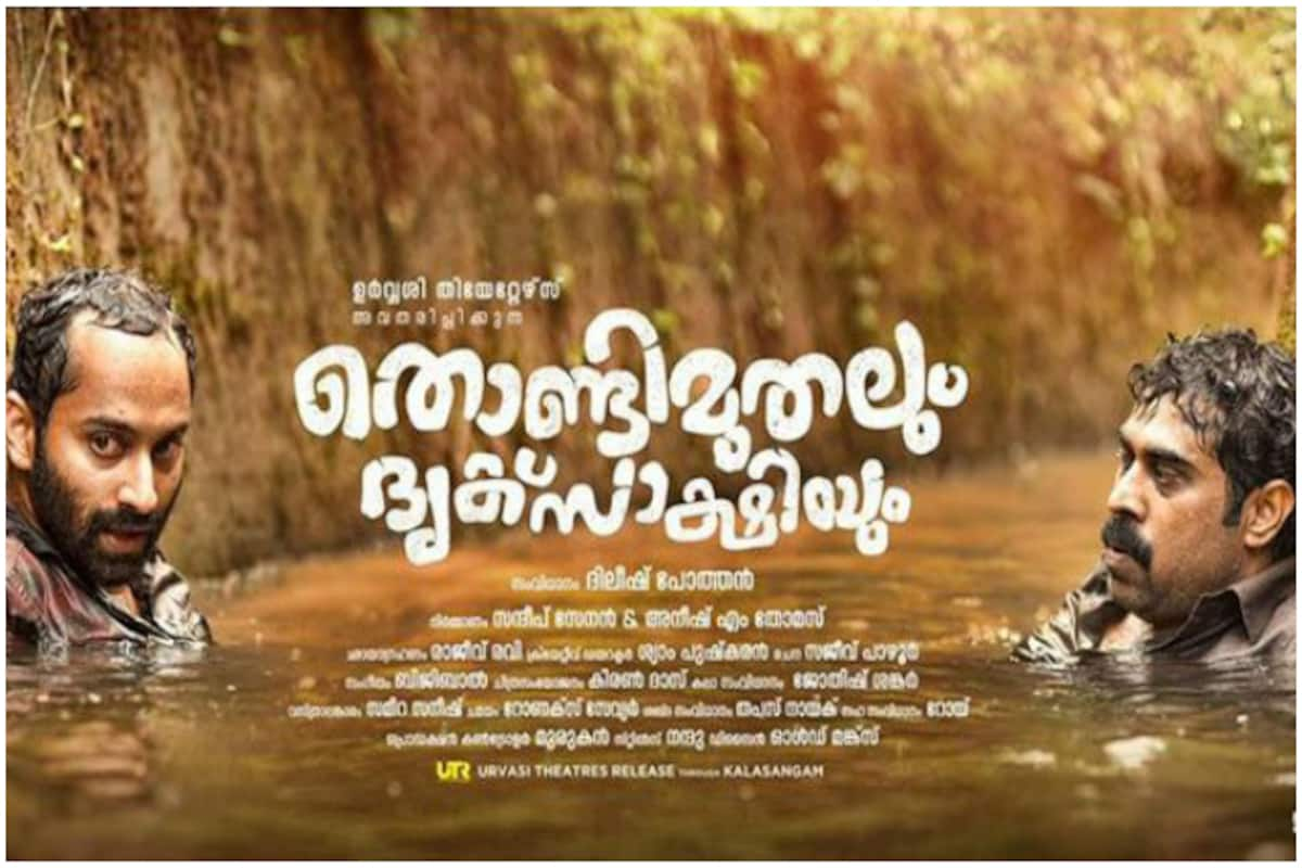 Thondimuthalum Driksakshiyum movie review: Fahadh Faasil and Suraj  Venjaramoodu impress audience with relatable bits of humour | India.com