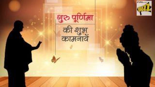 Guru Purnima 2019: गुरु पूर्णिमा पर हिंदी में भेजें ये मैसेज, ऐसे दें शुभकामनाएं…