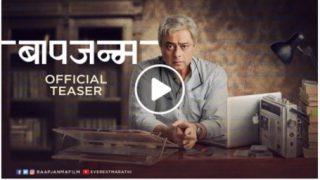Nipun Dharmadhikar's film Baapjanma teaser launch | निपुणच्या 'बापजन्म' सिनेमाचा टिझर लाँच