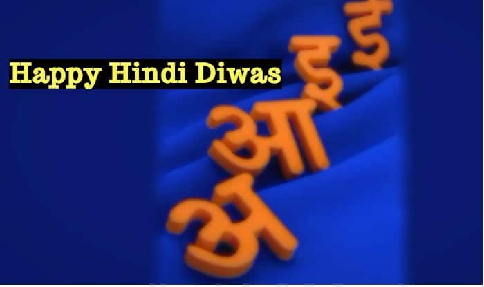 Hindi Diwas 2019: A Day to Mark The Popularity of The Language; Amit Shah to Present Rajbhasha Awards