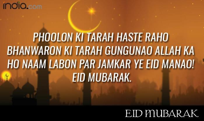 eid mubarak sms hindi 5