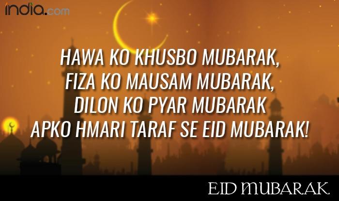 eid mubarak sms hindi 6