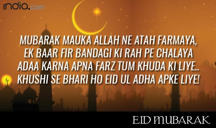 eid mubarak sms hindi 7