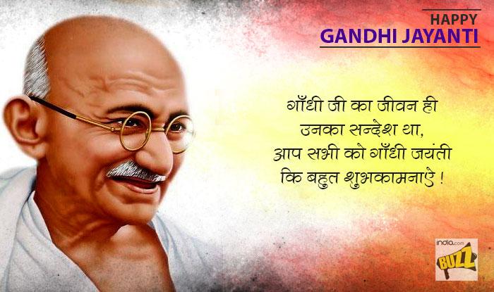 Gandhi Jayanti 2017: Best Whatsapp Messages, Facebook status and photos in Hindi for birth anniversary of Bapu   गांधी जयंती 2017ः बापू के जन्मदिन पर इन संदेशों, पोस्ट और तस्वीरों के जरिए दीजिए बधाई