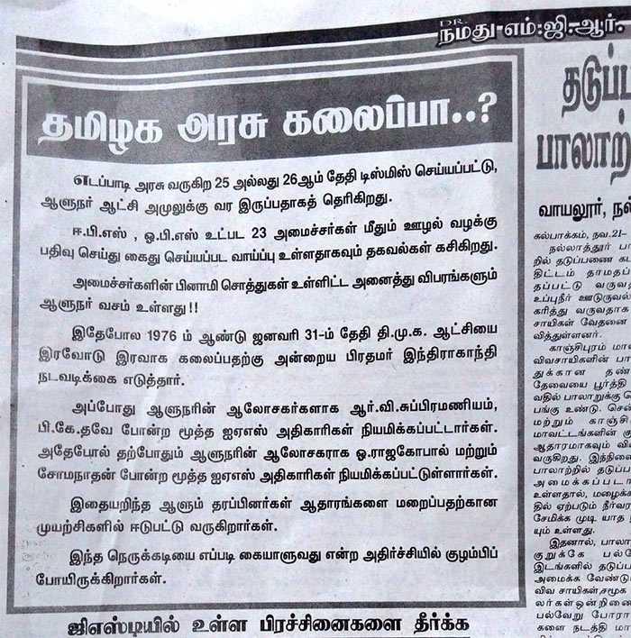 TTV Dinakaran controlled magazine - Namadhu MGR claimed Tamil Nadu government may dissolve soon.