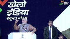 PM Modi inaugurates khelo India school games in New Delhi | पीएम मोदी ने किया खेलो इंडिया स्कूल गेम्स का शुभारंभ