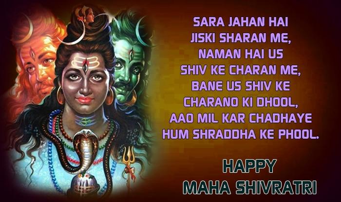 Maha Shivratri 2020 sms