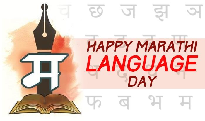 Happy Marathi Language Day 2018: History, Significance and Celebration of Marathi Bhasha Diwas