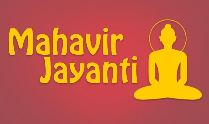 Mahavir Jayanti 2018: Best Quotes, SMS, WhatsApp Messages, Facebook Wishes To Send Happy Mahavir Jayanti Greetings!