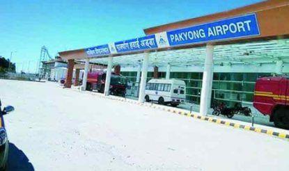 पक्योंग एयरपोर्ट. (फोटो साभारः ऑल इंडिया रेडियो)