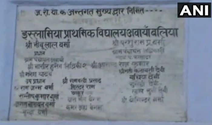 Govt Primary Schools in UP Using 'Islamia' as Prefix, Closing on Fridays Will Have to Drop The Word, Remain Shut on Sundays