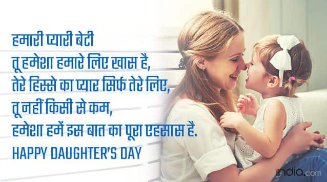 Message-for-daughters-day2