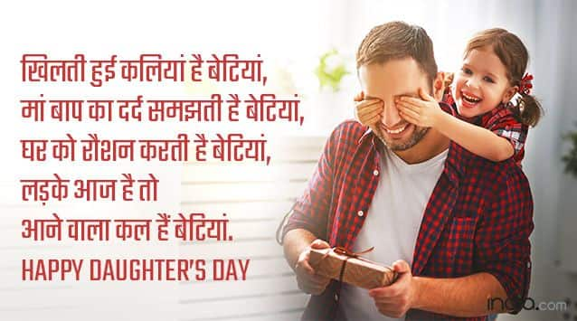 Message-for-daughters-day3