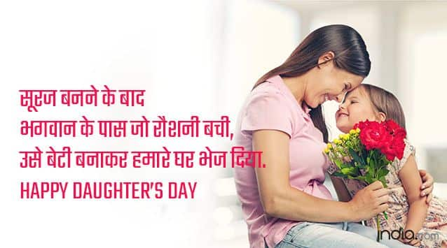 Message-for-daughters-day4