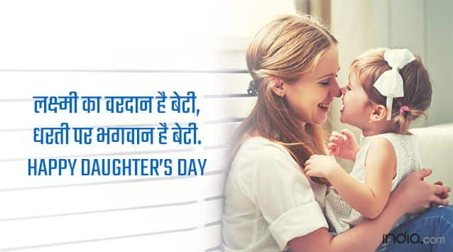 Message-for-daughters-day5
