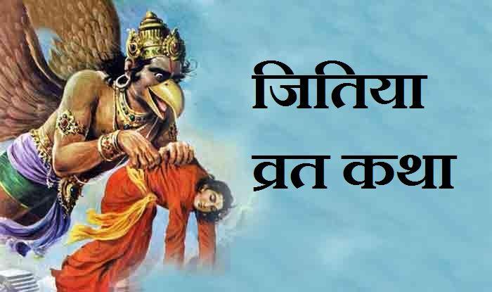 जितिया और जीवित पुत्रिका व्रत कथा - २ चील तथा सियारन का Jitiya & Jivitputrika Vrat Katha ( 2 Chilh & Siyaran Ki Katha )