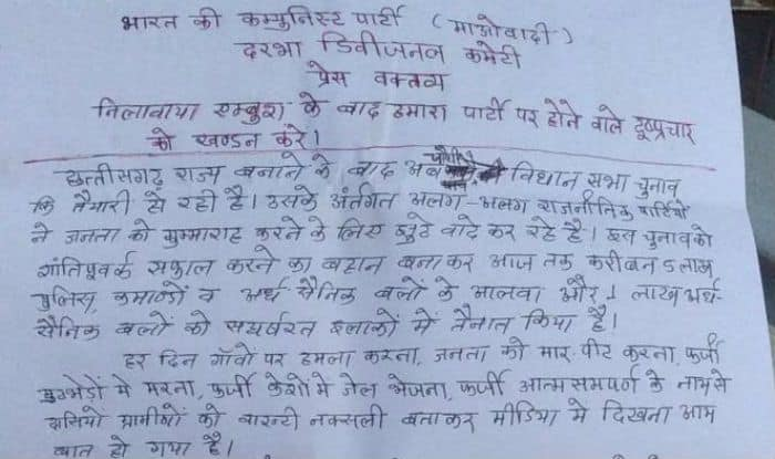 Chhattisgarh: Naxals Release Statement, Say Didn't Aim to Kill DD Cameraman in Dantewada Ambush; Police Rubbish Claim, Insist it was Targeted Attack at Media