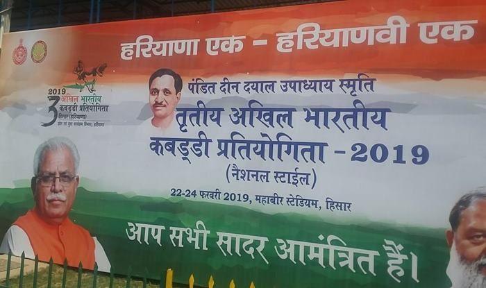 Haryana Governnment to Host One Crore Kabaddi Championship in Hisar, Governor Satyadev Narayan Arya to Inaugurate