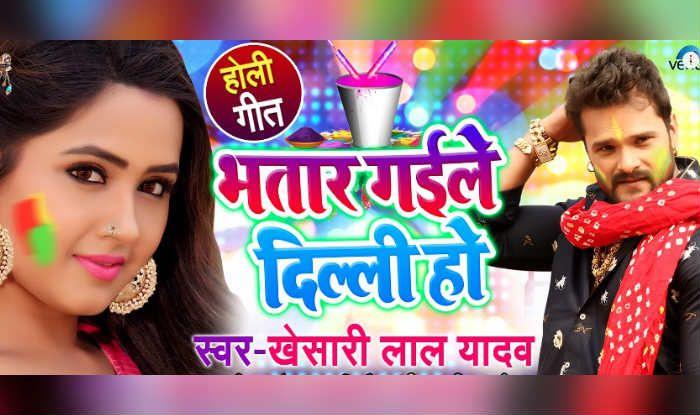 Khesari Lal Yadav-Kajal Raghwani's Holi 2019 Special Song Bhatar Gaile Dilli Ho Goes Viral on Internet, Crosses 4 Million Views on YouTube, Watch