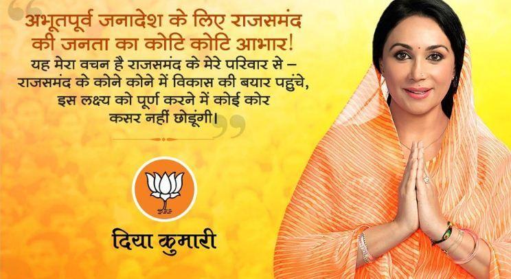 Erstwhile Royal Family Dember Diya Kumari Wins Rajsamand Seat by Over Five Lakh Votes