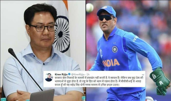 MS Dhoni Keep The Gloves, Sports Minister Kiren Rijiju Backs Move After ICC Interferes in Army's Insignia Balidaan Badge During Cricket World Cup 2019, Indian Army, Australia vs India,