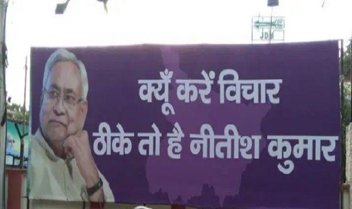 'Kyun Kare Vichar, Thhike Toh Hai Nitish Kumar', JD(U) Coins New Slogan For Upcoming Bihar Elections
