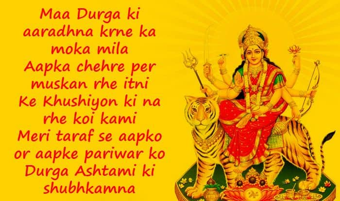 Happy Durga Ashtami 2019: Best Quotes, WhatsApp Messages, SMS And Greetings on 8th Day of Sharad Navratri