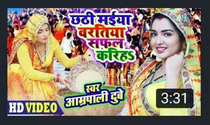 Bhojpuri Bombshell Amrapali Dubey Sings Chhath Puja Song 'Chhathi Maiya Varatiya Safal Kariha' For Fans, Video Goes Viral