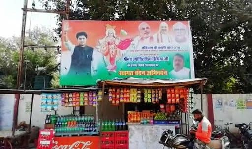 Madhya Pradesh: 'Swagat Vandan Abhinanadan', Poster Featuring Scindia With PM Modi, HM Shah Emerges in Bhind