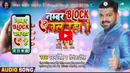 new bhojpuri song