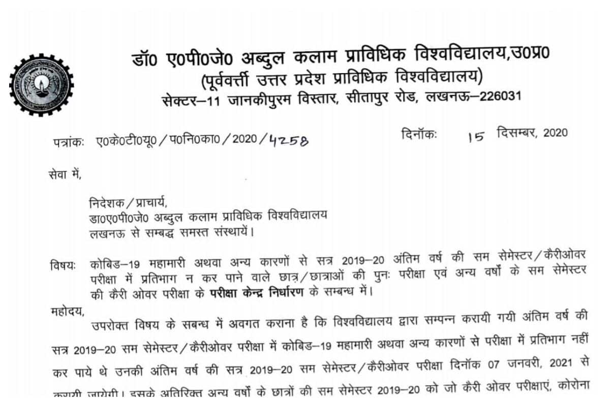AKTU 2019-20 Semester Exams for Final Year Students to begin from January 7, Details Here