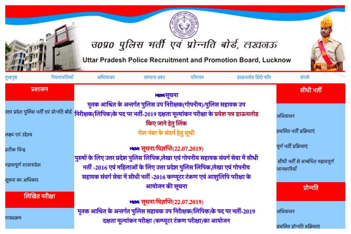 UP Police Admit Card 2020 Released at uppbpb.gov.in, Exam On Dec 19 And 20 | CHECK HOW TO DOWNLOAD