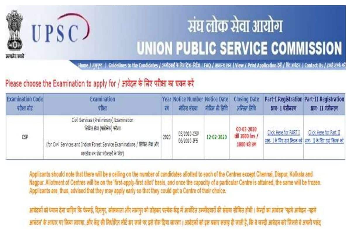 UPSC CSE Main Admit Card 2020 Released at upsc.gov.in , CHECK HOW TO DOWNLOAD