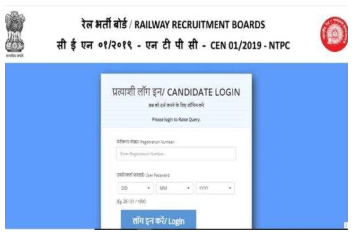 RRB NTPC CBT-1 Phase 3 Exams To Begin from THIS DATE, CHECK THE DATE AND DETAILS HERE