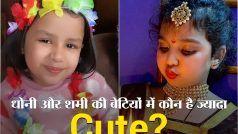 Mahendra Singh Dhoni Daughter Ziva Instagram: इन स्टार किड्स में कौन है ज्यादा Cute? खुद देखिए ये टशन