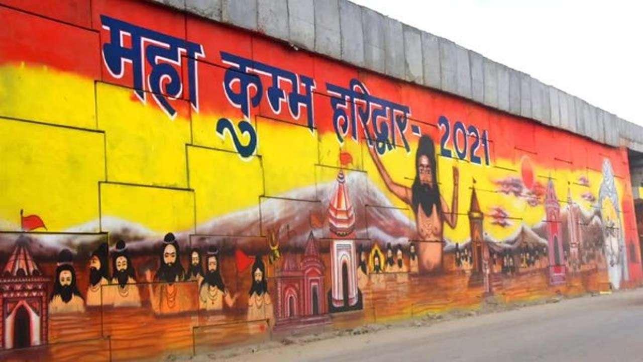 Haridwar Maha kumbh  2