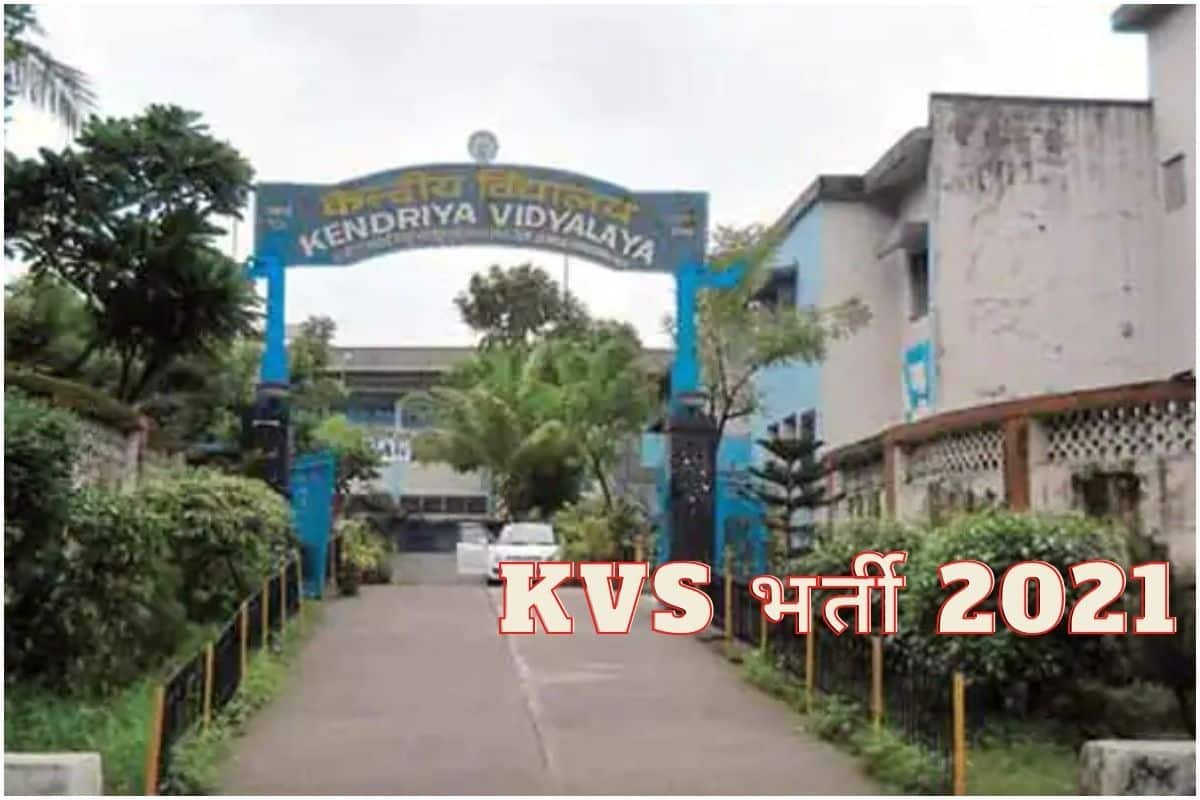 KV Recruitment 2021: Apply For PRT, TGT, PGT Posts Today