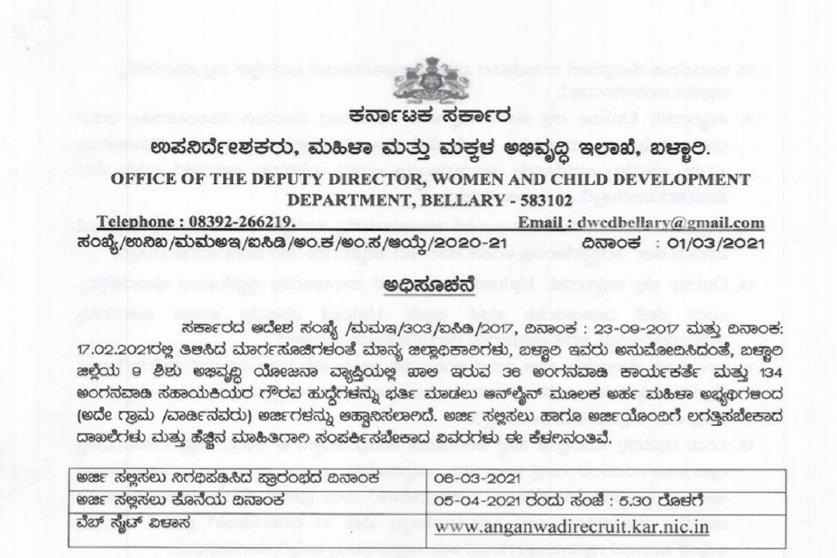 Karnataka Anganwadi Recruitment 2021: Bumper Vacancy Announced