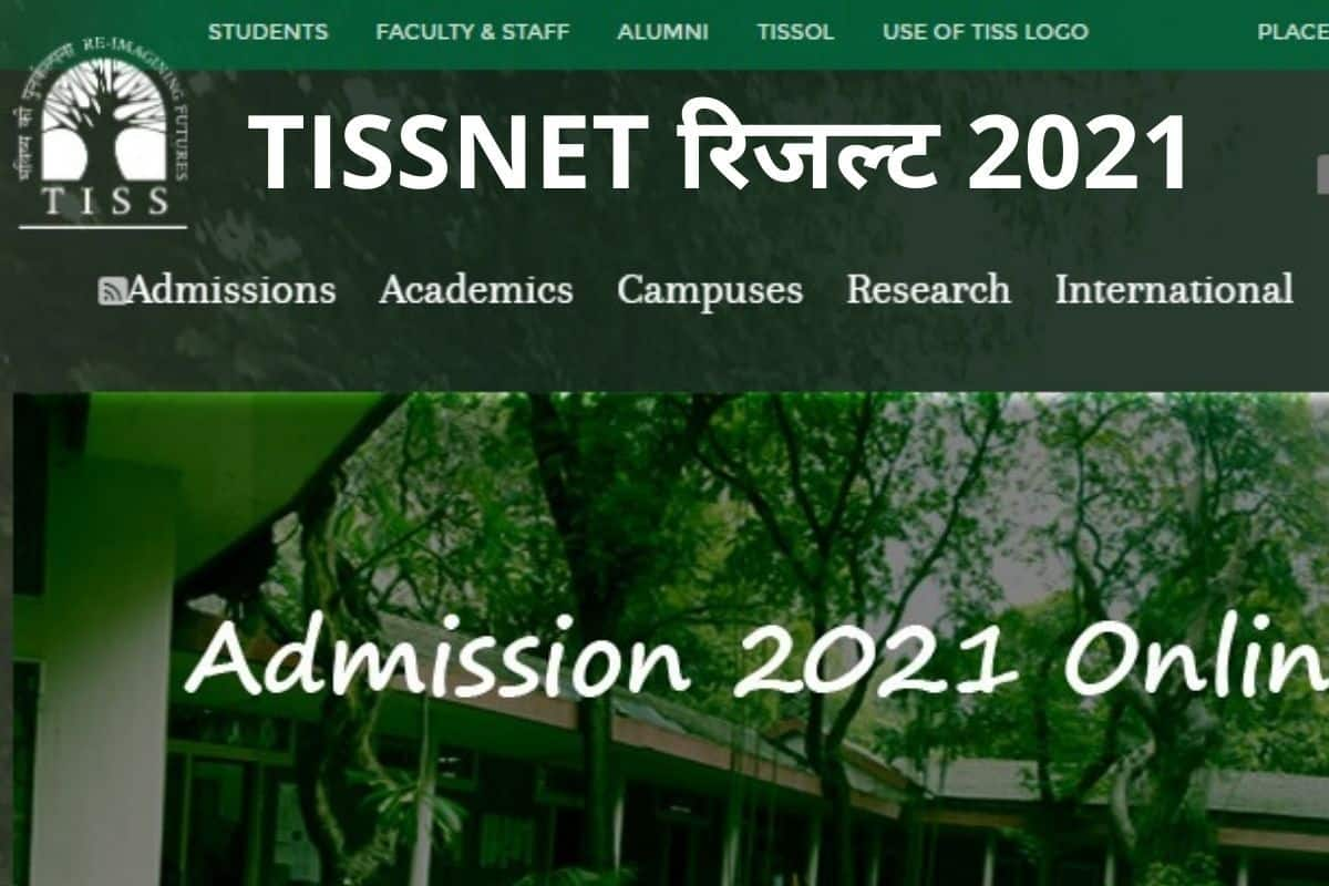 TISS Likely to Announce TISSNET Result Today, Check Latest Updates Here