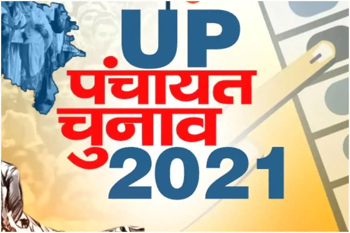 Uttar Pradesh Gram Panchayat Chunav 2021 Voting Dates