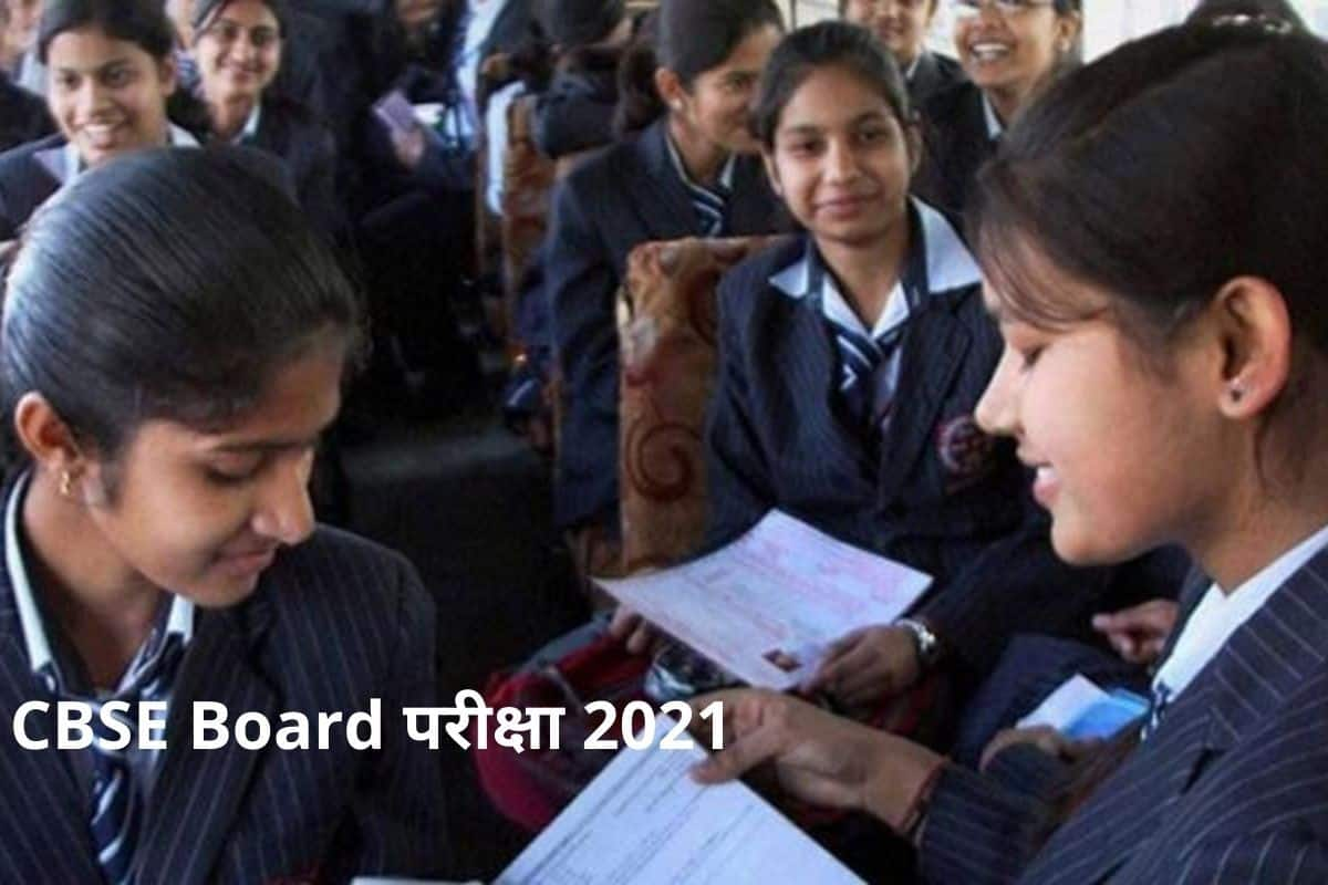 Why CBSE Class 12 Exam Was Not Cancelled? Latest Updates Students Must Know
