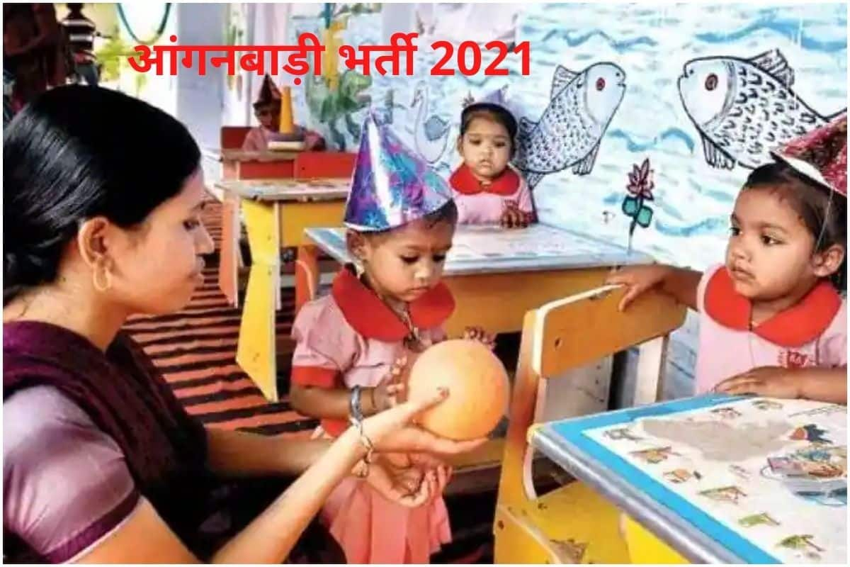 Class 5 Pass Out Candidates Can Get Job In Anganwadi Without Examination, Apply Today