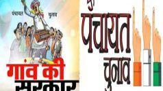 Bihar Panchayat Election 2021: चौथे चरण में 36 जिलों के 53 प्रखंडों में कल होगी वोटिंग, वोटर कार्ड नहीं है तब भी डाल सकेंगे वोट
